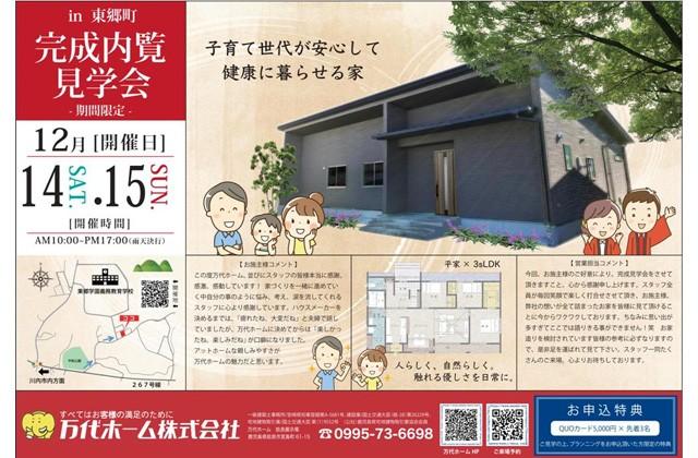 万代ホーム 薩摩川内市東郷町にて「子育て世代が安心して健康に暮らせる家」の完成見学会