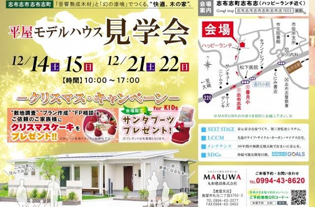丸和建設 志布志市志布志町にてモデルハウス「倉のある平屋」の見学会