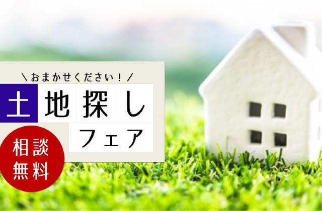 鹿児島市玉里町にて「土地フェア」を開催【12/14-22】