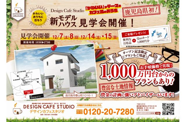 東宝建設 鹿児島市春山町にてカフェ風モデルハウスの見学会