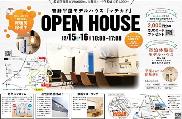 ユニバーサルホーム 鹿児島市吉野町にて平屋モデルハウス「マチカド」のオープンハウス開催