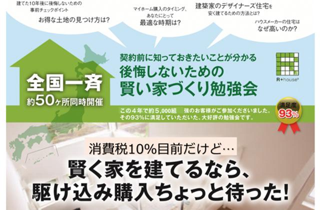 成尾建設/R+house鹿児島中央