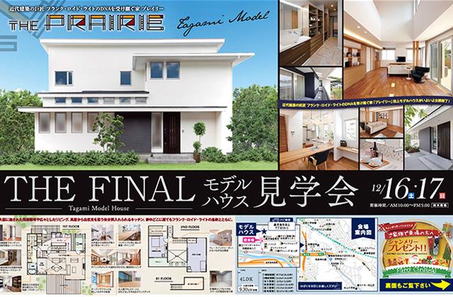 七呂建設 鹿児島市田上にて「近代建築の巨匠 フランク・ロイド・ライトのDNAを受け継ぐ家」の最終公開