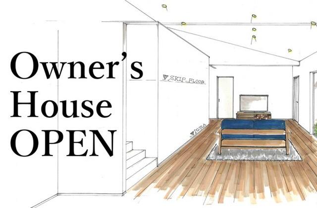 トータルハウジング 鹿屋市西原にて「遊び心とスキップフロアが楽しい平屋の家」の新築発表会