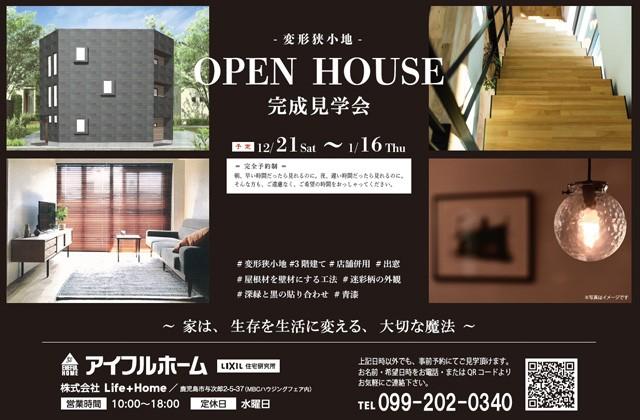 アイフルホーム 鹿児島市にて「変形狭小地の家」の完成見学会
