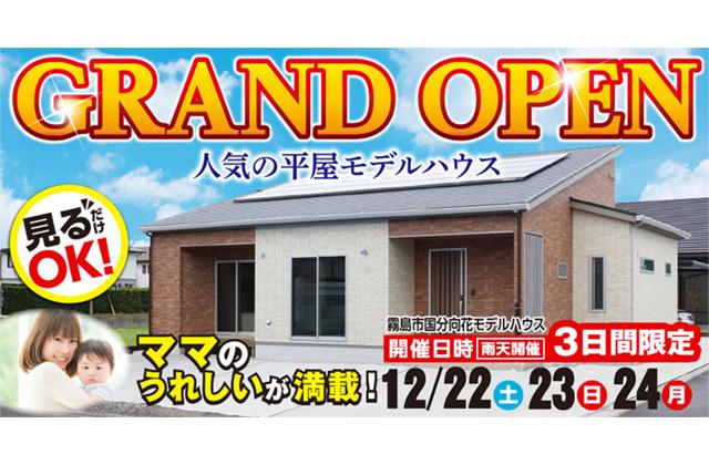国分ハウジング 霧島市国分にて「高気密高断熱仕様+省エネ設備+太陽光パネルの平屋モデルハウス」がグランドオープン