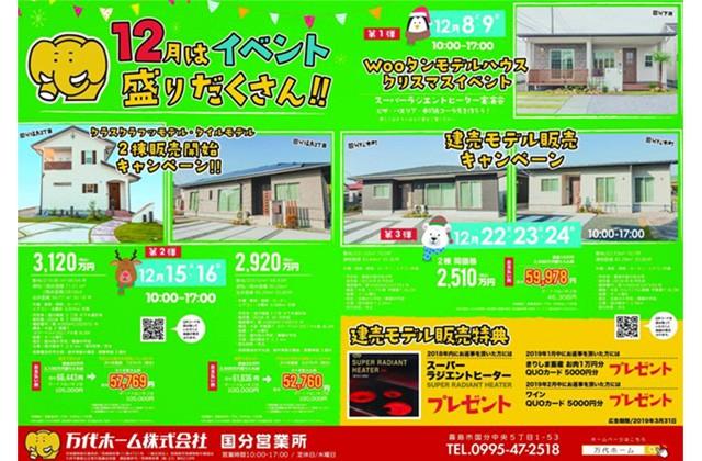 万代ホーム 霧島市国分にて平屋建て2棟の建売モデル販売キャンペーン