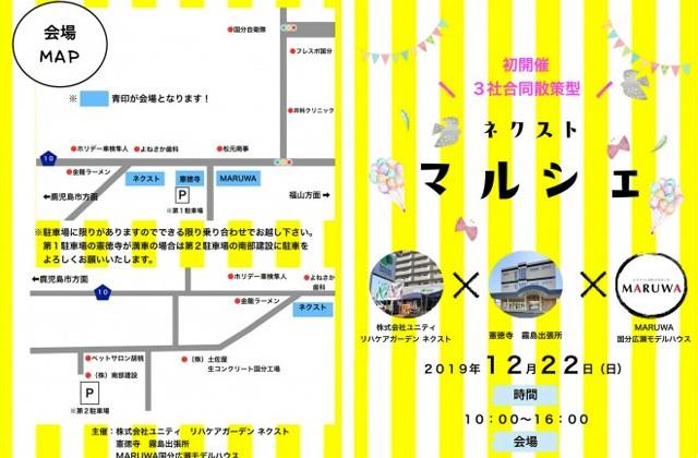 丸和建設 霧島市国分広瀬にて3社合同イベント「ネクスト マルシェ」