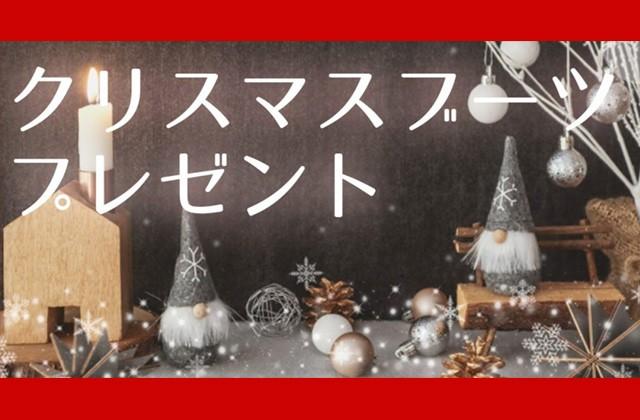 トータルハウジング 鹿児島県内のモデルハウスにてクリスマスお菓子ブーツプレゼント