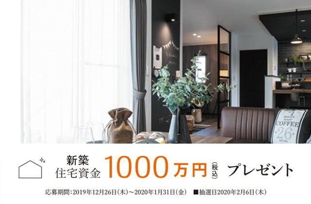 アイフルホームの新築住宅資金1000万円プレゼント企画【12/26-1/31】