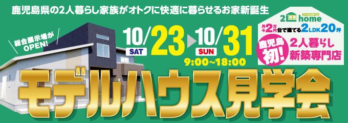 ニーエルホーム モデルハウス見学会【10/23-10/31】