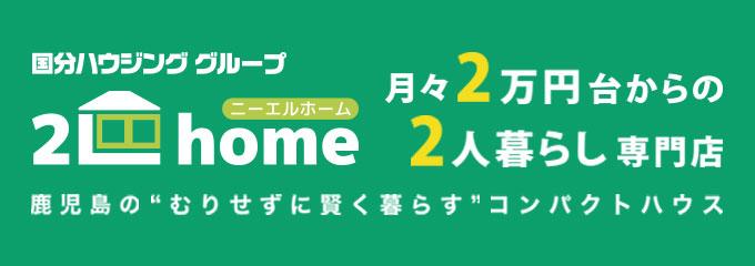 月々2万円台からの2人暮らし専門店 ニーエルホーム