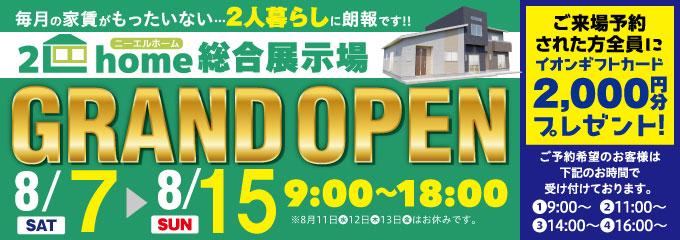 【8/7-8/22】2人暮らし専門店 総合展示場グランドオープン