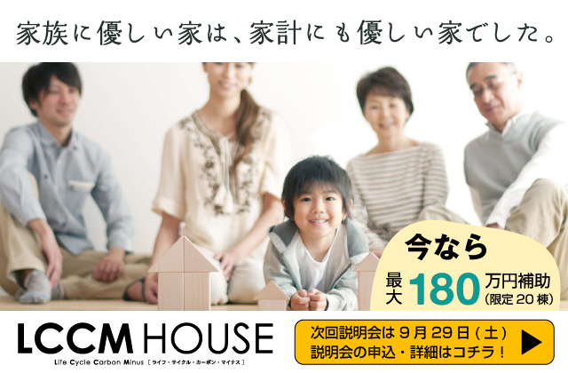 生涯コストで比べたら、LCCM住宅!【今なら最大180万円補助】