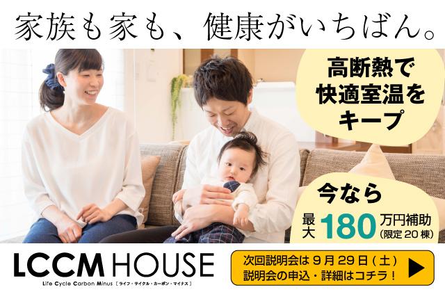 健康に優しい住宅なら、LCCM住宅!【今なら最大180万円補助】