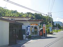 重富郵便局