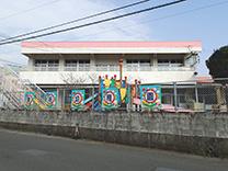 啓明幼稚園
