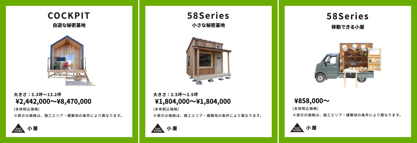 BinO の小屋