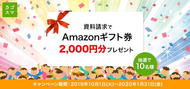 カゴスマで資料請求して、Amazonギフト券を当てよう!
