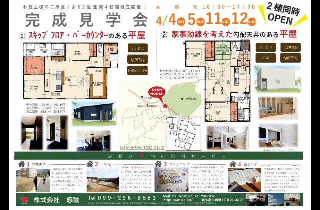 鹿児島市吉野町にて2棟同時完成見学会【4/4,5,11,12】