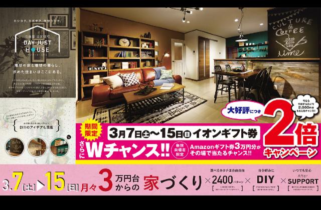 鹿児島市東谷山にてわくわく特別企画「予約来場特典2倍キャンペーン」【3/7-15】