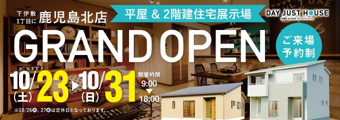 デイジャストハウス 鹿児島北店グランドオープン【10/23-10/31】