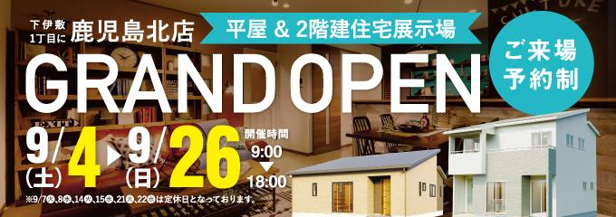 デイジャストハウス 鹿児島北店グランドオープン【9/4-9/26】