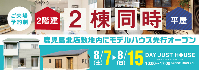 【8/7-8/15】2棟同時モデルハウス先行オープン