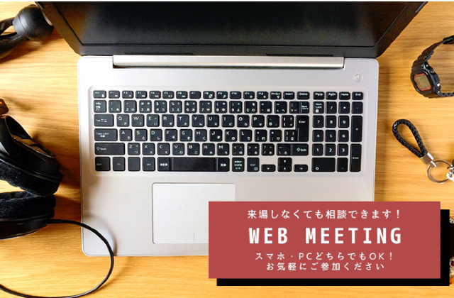 どなたでも気軽に参加できる「WEB Meeting」受付中