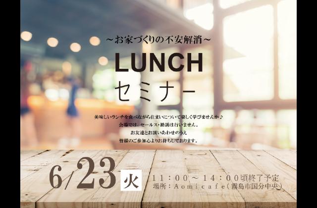 霧島市国分中央にて無料のLUNCH セミナーを開催【6/24】
