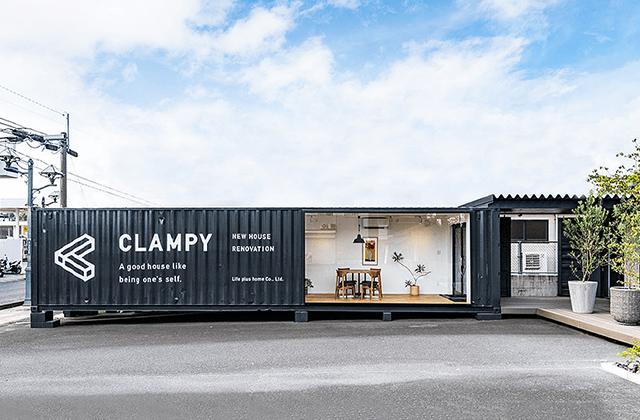 デザイン×(新築+リノベーション・リフォーム)+インテリアのお店「CLAMPY」(鹿屋市)