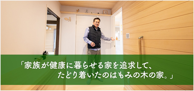 家族が健康に暮らせる家を追求して、たどり着いたのはもみの木の家