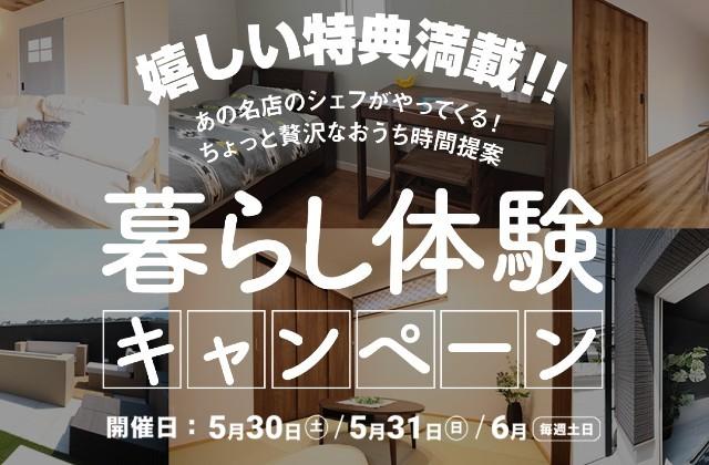 霧島市隼人町にてちょっと贅沢なおうち時間を楽しめる「暮らし体験キャンペーン」【5/30-6/28】