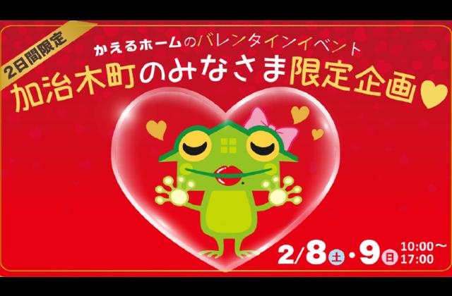 姶良市加治木町限定!「バレンタインイベント」開催【2/8,9】