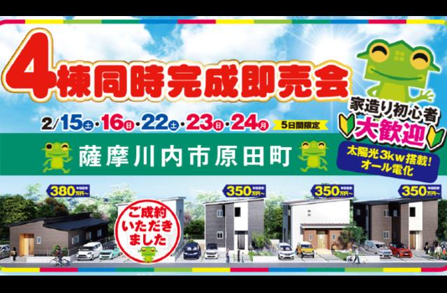 薩摩川内市原田町にて4棟同時完成即売会【2/15,16,22-24】