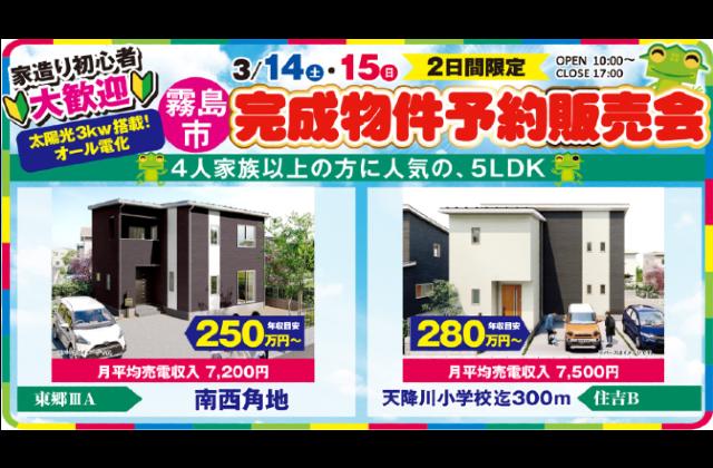 霧島市隼人町にて完成物件の予約販売会【3/14,15】
