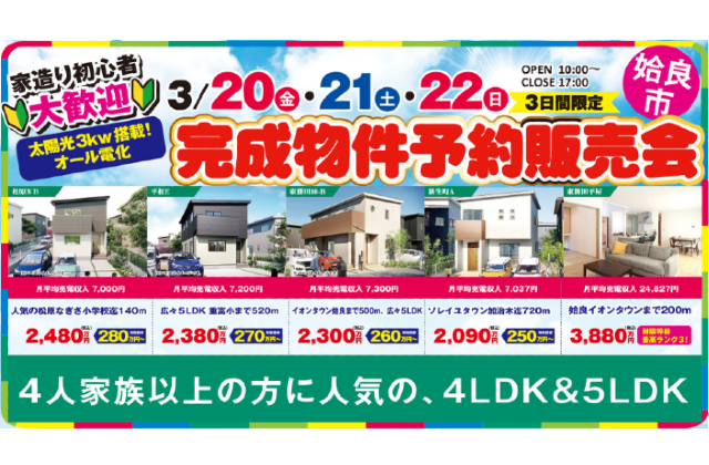 姶良市宮島町にて「4人家族以上に人気の4LDK&5LDKの完成物件」の予約販売会【3/20-22】