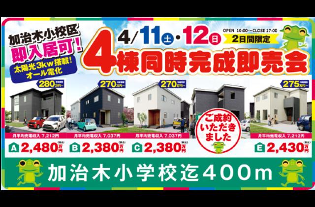 姶良市加治木町にて4棟同時完成即売会【4/11,12】