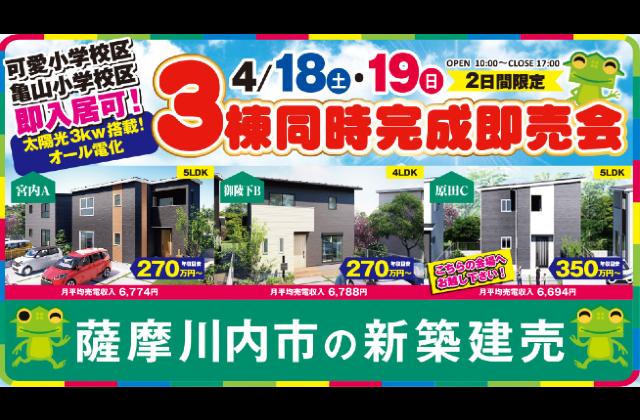 薩摩川内市原田町にて3棟同時完成即売会【4/18,19】