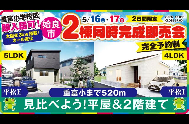 姶良市平松にて「平屋&2階建ての2棟同時即売会」を開催【5/16,17】