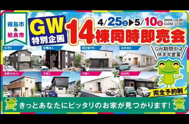 姶良市&霧島市にてGW特別企画「14棟同時即売会」【4/25-5/10】