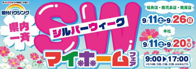 国分ハウジング SWマイホームフェア【9/11-9/25】