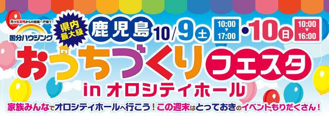 国分ハウジング おうちづくりフェスタ【10/9,10】
