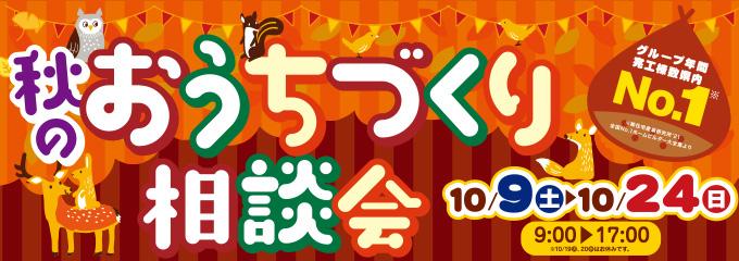 国分ハウジング 秋のおうちづくり相談会【10/9-10/24】