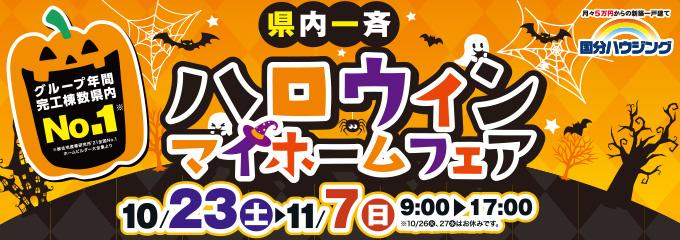 国分ハウジング ハロウィンマイホームフェア【10/23-11/7】