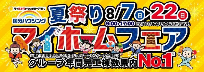【8/7-8/22】夏祭りマイホームフェア