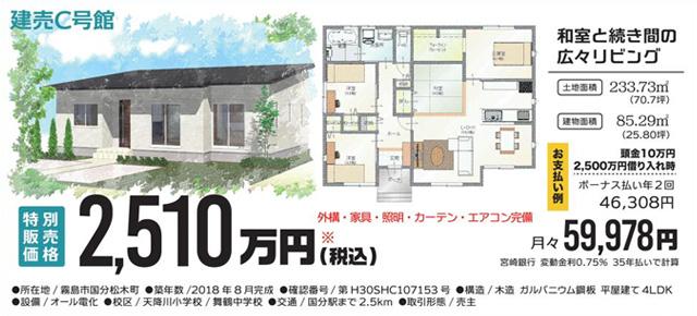 霧島市国分松木町C号館 万代ホームの建売住宅【平屋】