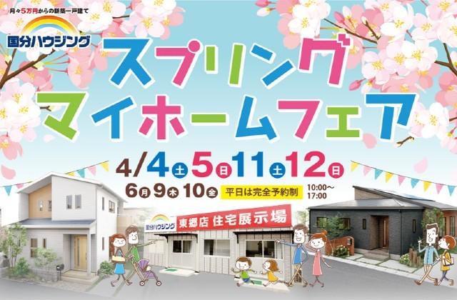 霧島市隼人町にて「スプリングマイホームフェア」開催【4/4-12】