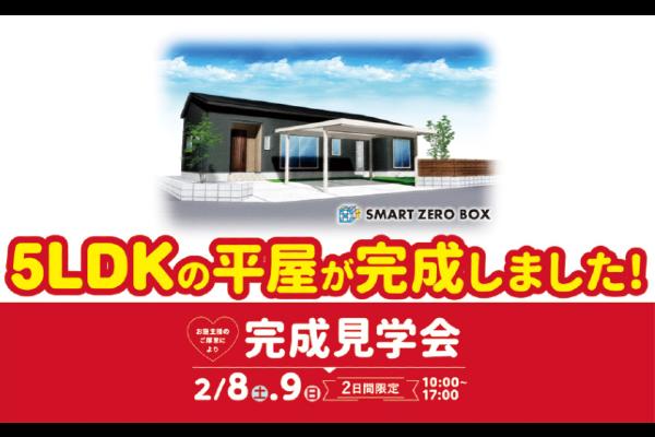 霧島市国分下井にて「5LDKの平屋の家」の完成見学会【2/8,9】