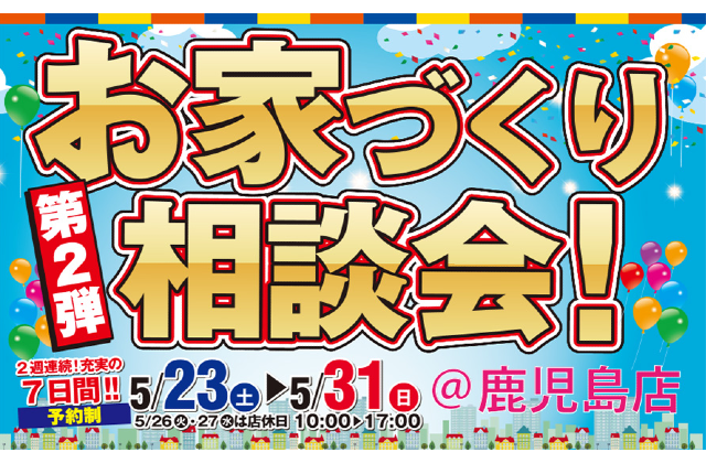 鹿児島市宇宿にて「お家づくり相談会」を開催【5/23-31】